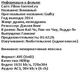 Виновный (2014)