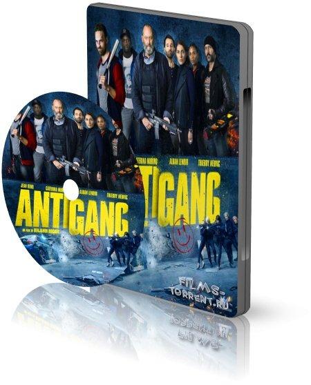 Антиганг (2015)