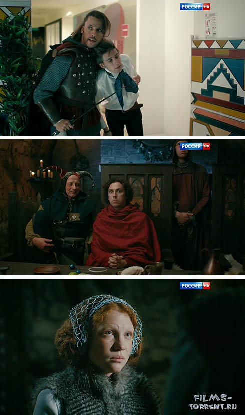 Все могут короли (2015)