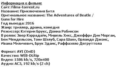 Приключения Битл (2016)