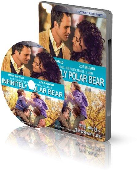 Бесконечно белый медведь (2014)