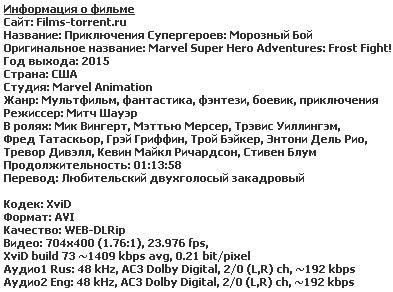 Приключения Супергероев: Морозный Бой (2015)