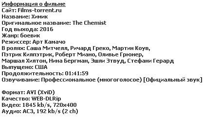 Химик (2016)