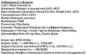 Моцарт в джунглях (2015)