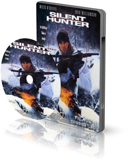 Безмолвный охотник (1995)