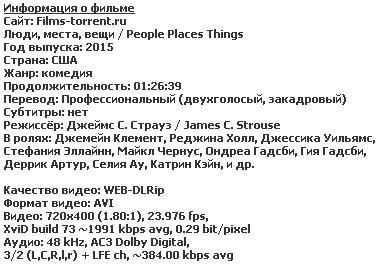 Люди, места, вещи (2015)