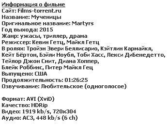 Мученицы (2015)