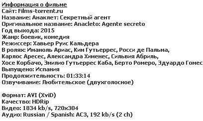 Анаклет: Секретный агент (2015)