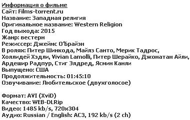 Западная религия (2015)