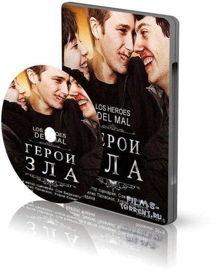 Герои зла (2015)