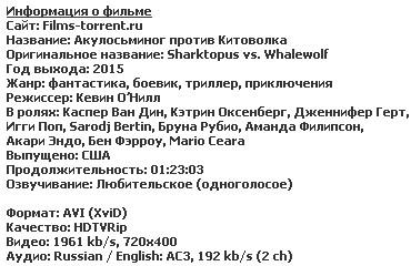 Акулосьминог против Китоволка (2015)