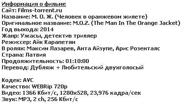 М. О. Ж. (2014)