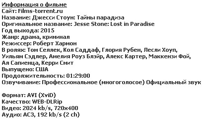 Джесси Cтоун: Тайны парадиза (2015)