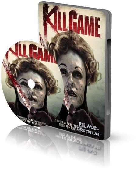 Убийственная игра (2015)