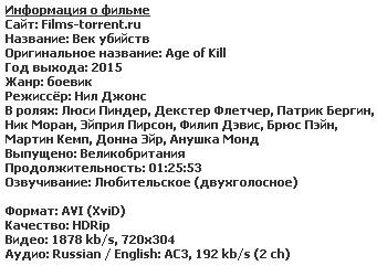 Век убийств (2015)