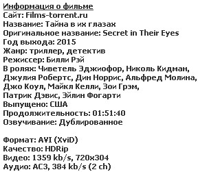 Тайна в их глазах (2015)