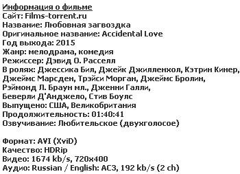 Любовная загвоздка (2015)