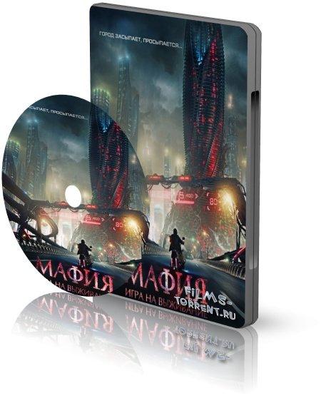 Мафия: Игра на выживание (2015)