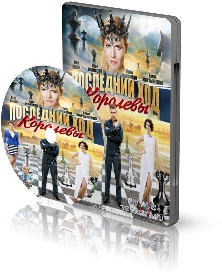 Последний ход королевы (2015) — трейлеры, даты премьер — кинопоиск.