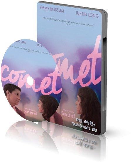 Комета (2014)