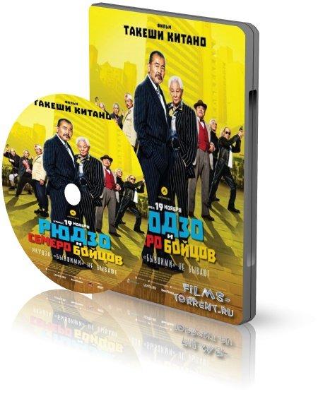 Рюдзо и семеро бойцов (2015)