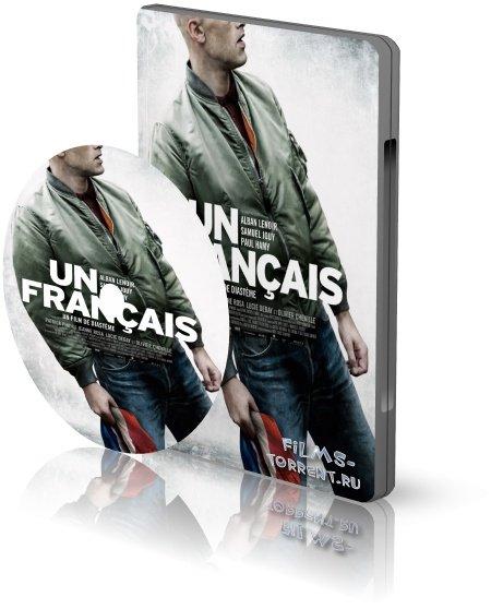 Француз (2015)
