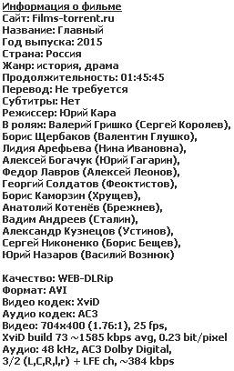 Главный (2015)
