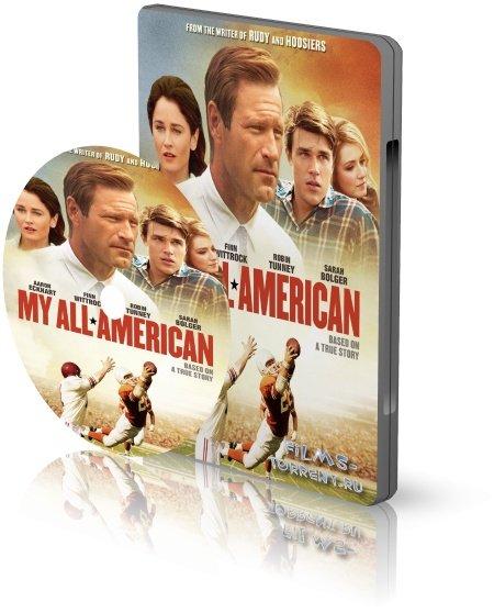 Все мои американцы (2015)