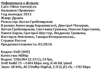 Правнуки (2015)
