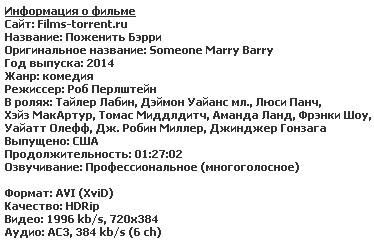Поженить Бэрри (2014)