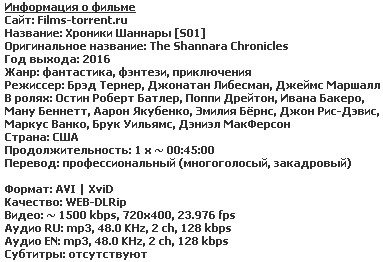 Хроники Шаннары (2016)