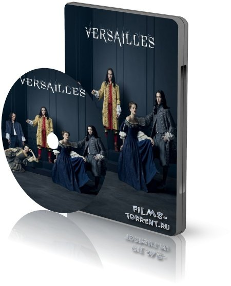 Версаль (2015)