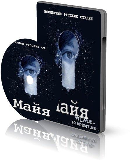 Майя (2016)