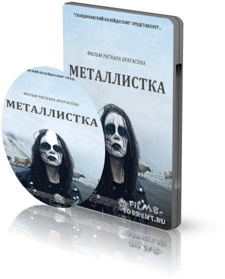 Металлистка (2013)