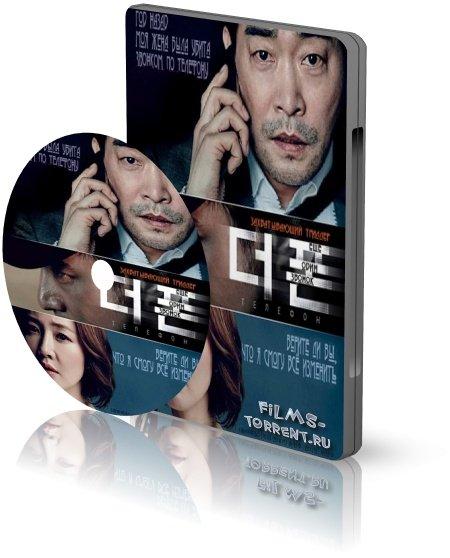 Телефон (2015)