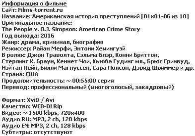Американская история преступлений (2016)