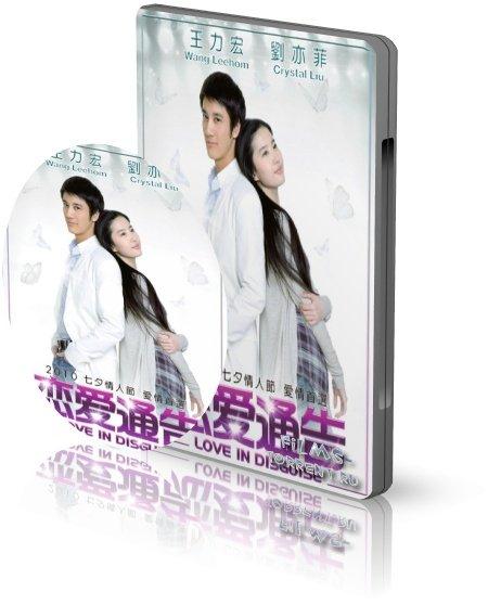 Скрытая любовь (2010)