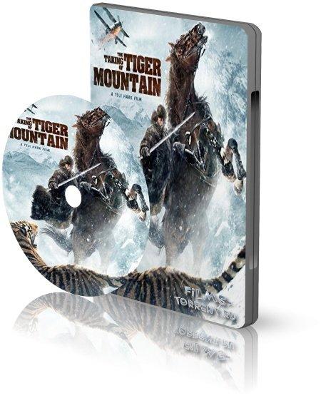 Захват горы тигра 3D (2014)