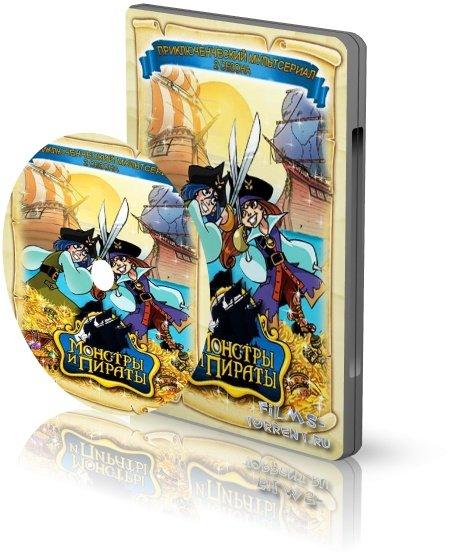 Монстры и пираты (2009)