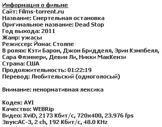 Смертельная остановка (2011)