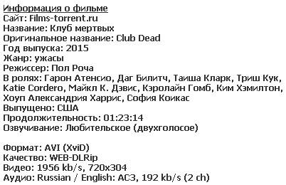 Клуб мертвых (2015)