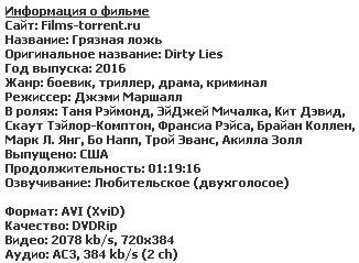 Грязная ложь (2016)
