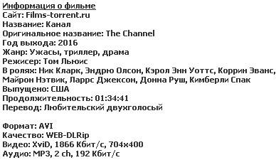 Канал (2016)