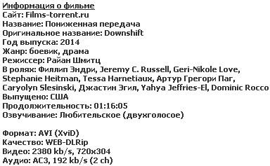 Пониженная передача (2014)