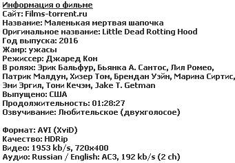 Маленькая мертвая шапочка (2016)