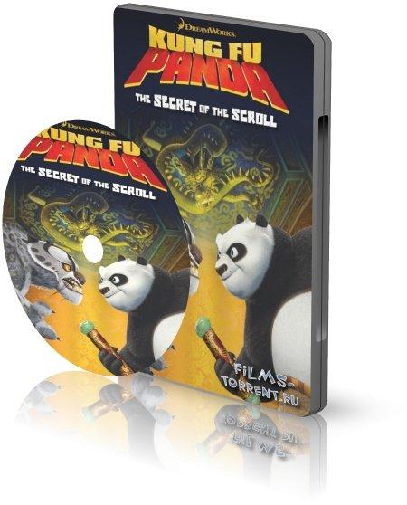 Кунг-Фу Панда: Загадки свитка (2016)