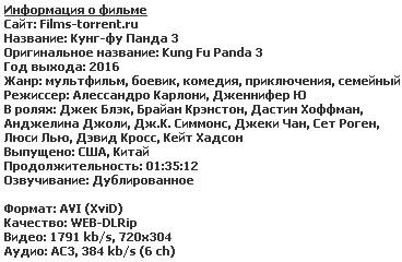 Кунг-фу Панда 3 (2015)
