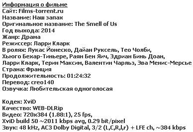 Наш запах (2014)