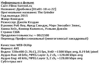 Дробилка (2015)