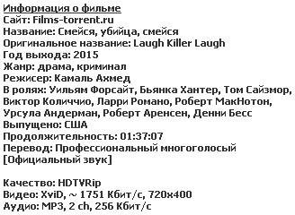 Смейся, убийца, смейся (2015)